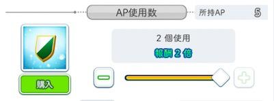 AP×2使用の画像