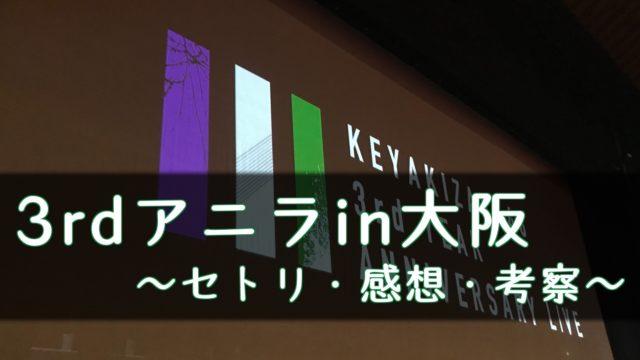 アニバーサリーライブin大阪のアイキャッチ画像