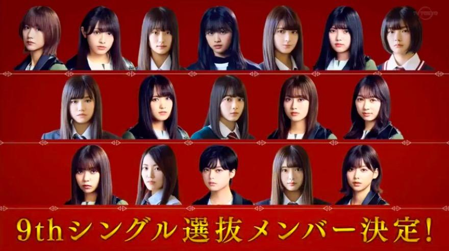 【欅坂46】9thシングルの発売日|選抜とフォーメーション【最新 ...
