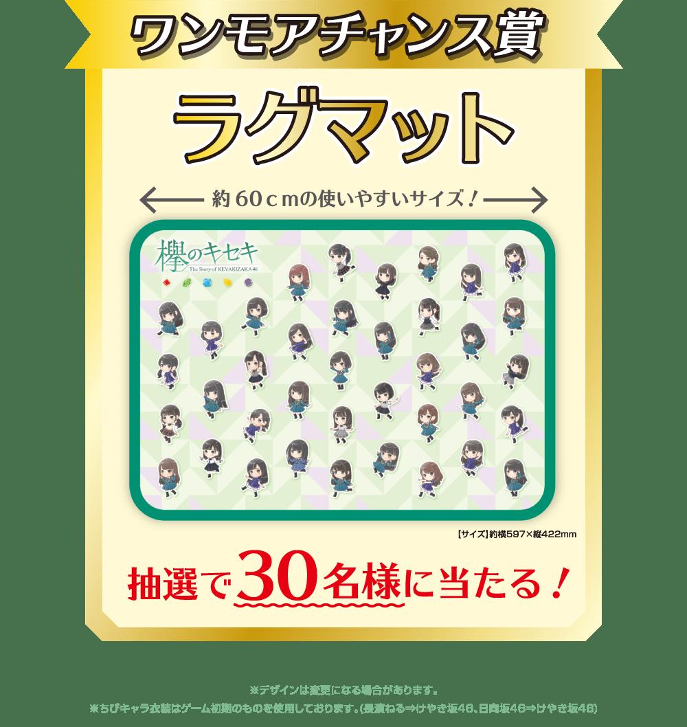 ワンモアチャンス賞