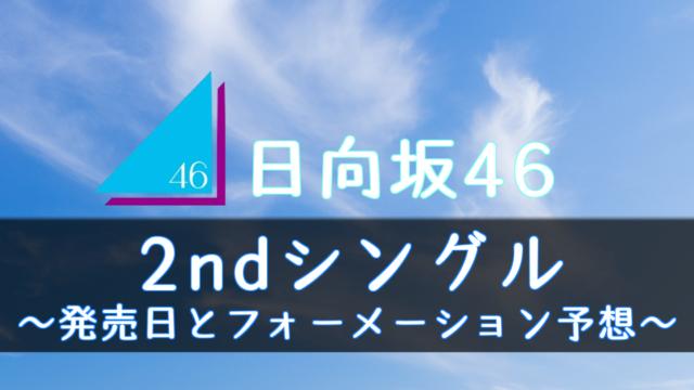 日向坂46セカンドシングルのアイキャッチ画像