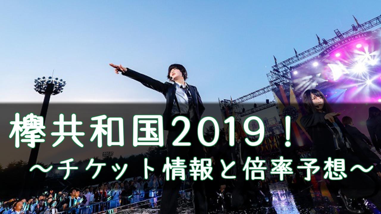 欅共和国2019