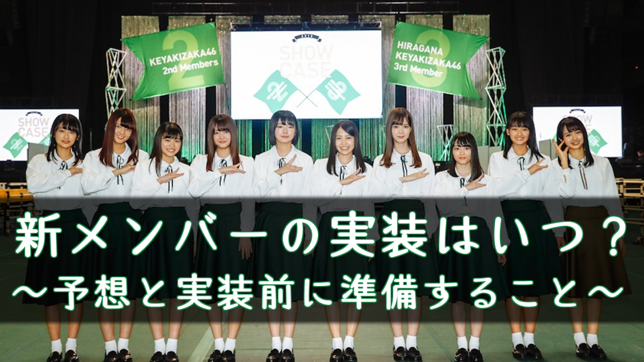 欅坂2期生と日向坂3期生