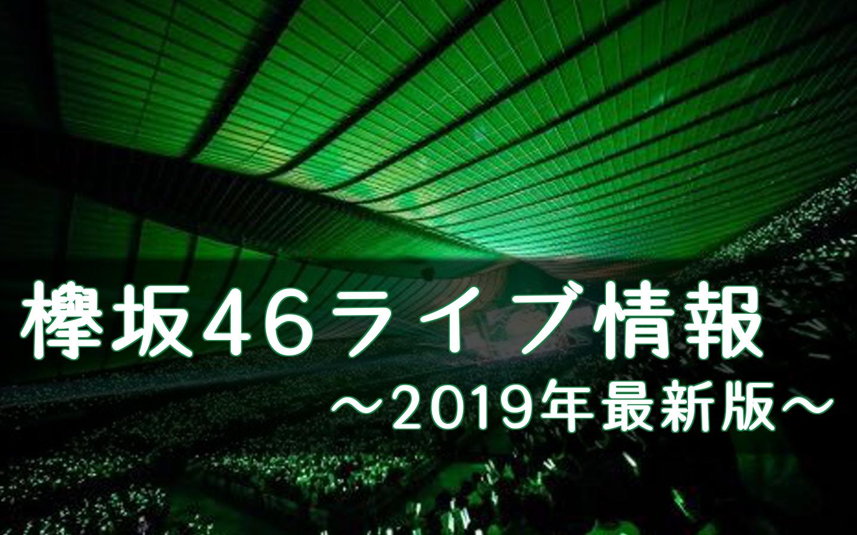 欅坂46ライブのアイキャッチ画像