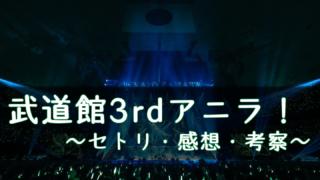 武道館アニラのアイキャッチ画像