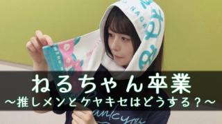 長濱ねる卒業のアイキャッチ画像