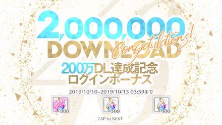 200万DL記念
