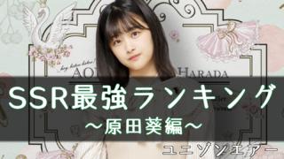 原田葵SSR最強ランキング