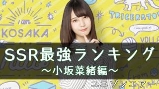 小坂菜緒SSR最強ランキング