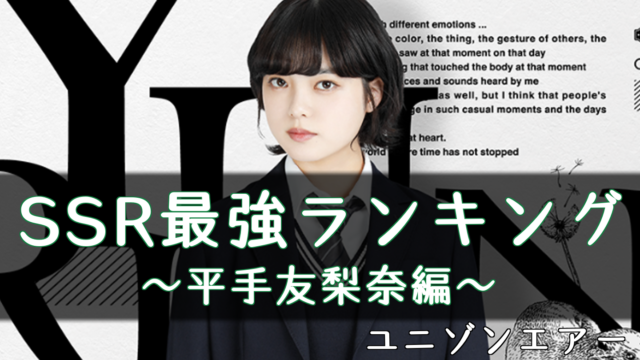 平手友梨奈SSR最強ランキング