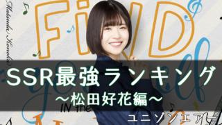 松田好花SSR最強ランキング