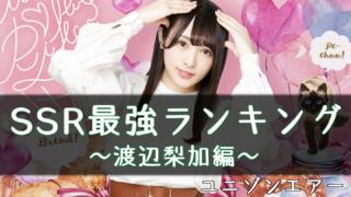 渡辺梨加SSR最強ランキング