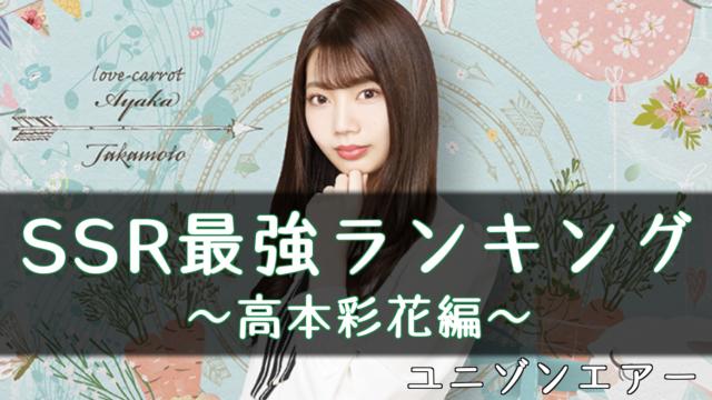 高本彩花SSR最強ランキング