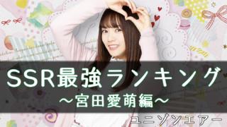 宮田愛萌最強SSRランキング