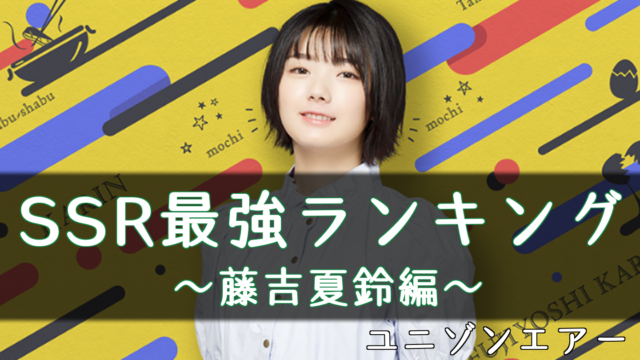 藤吉夏鈴最強SSRランキング