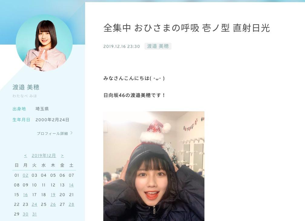 渡邉美穂ブログ