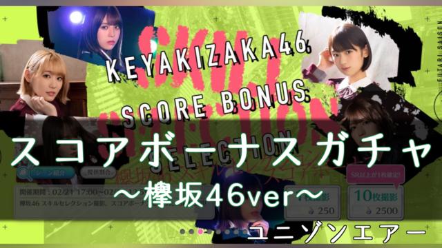欅坂46スコアボーナスガチャ