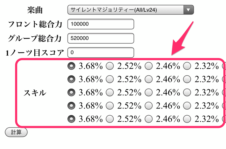 スコア分布計算シミュレータ