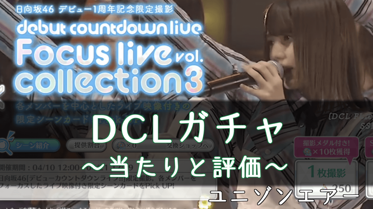 DCLガチャ