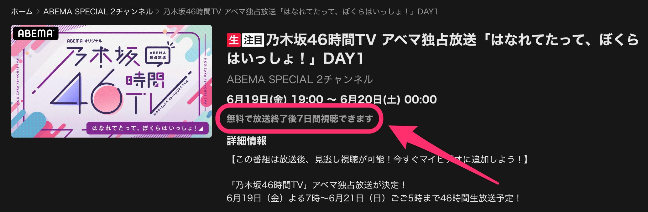 乃木坂46時間TV見逃し配信