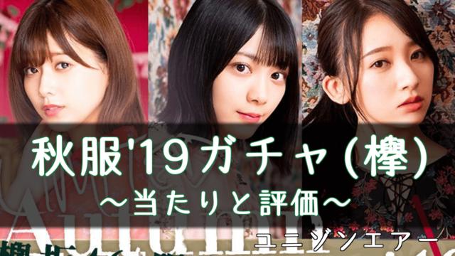 秋服'19欅坂46ガチャ
