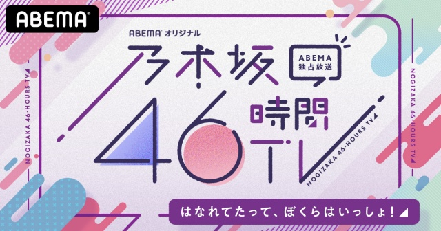 乃木坂46時間TV2020