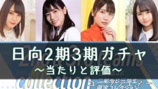 日向坂46二期生三期生ガチャ