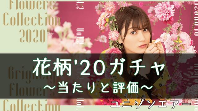 花柄ガチャ2020