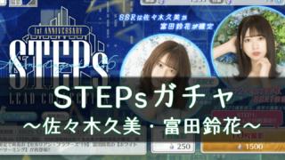 STEPsガチャ佐々木久美・富田