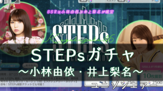 STEPsガチャ欅坂46
