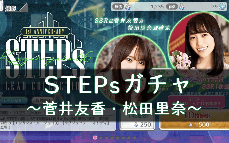 STEPsガチャ菅井・松田
