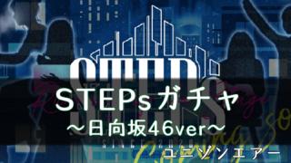 STEPs日向