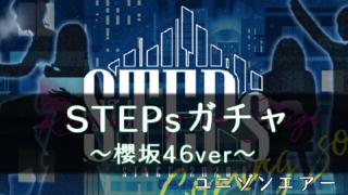 STEPs櫻