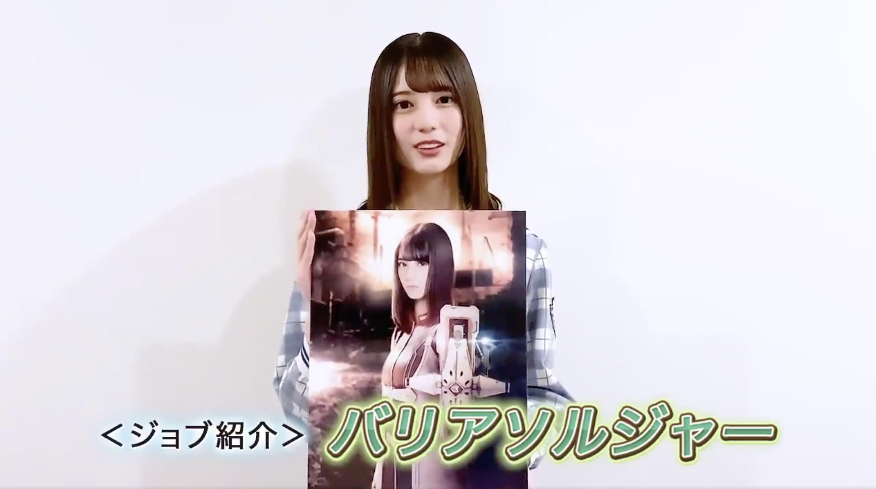 バリアソルジャー小坂菜緒